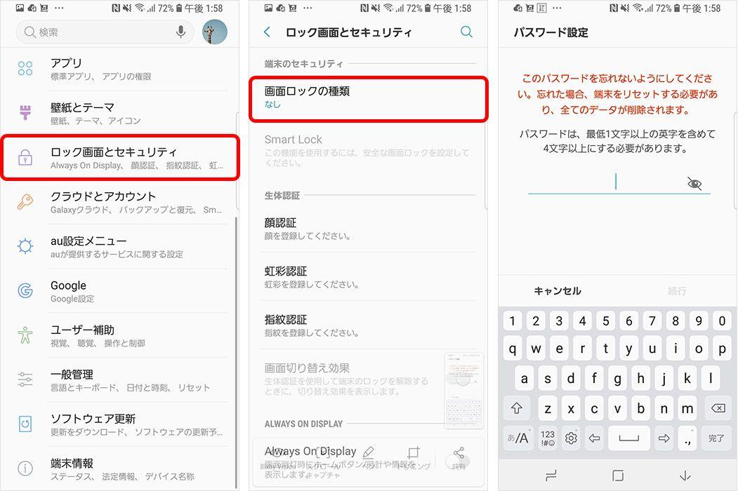 Android パスワード設定