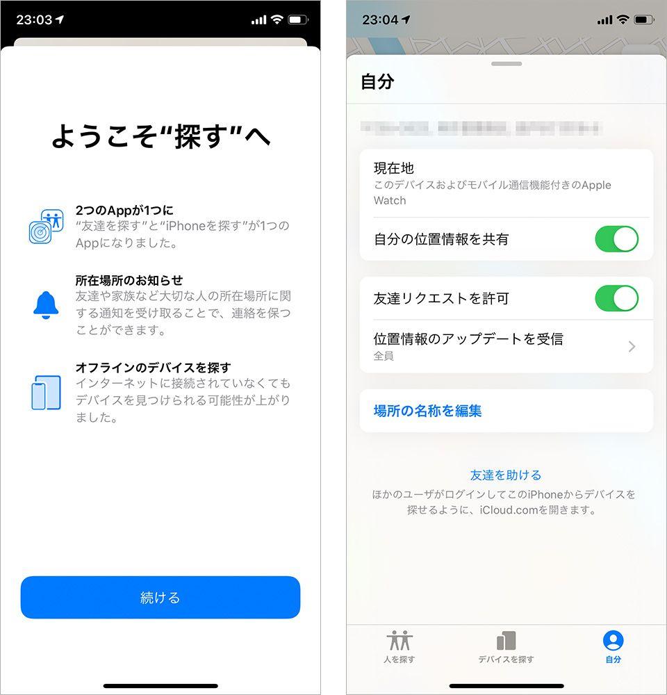 iOS13 「探す」アプリ
