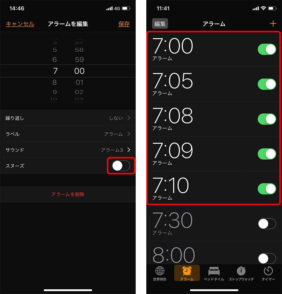 iPhone アラーム スヌーズをオフにしてアラームを複数設定