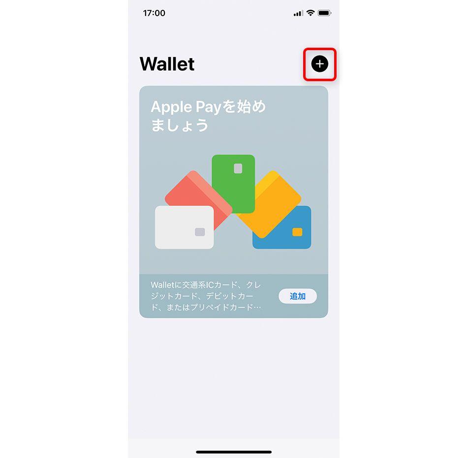 Apple Payにクレジットカードを登録する方法