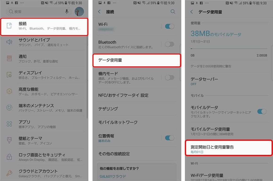 Galaxy S8 データ使用量 データ警告
