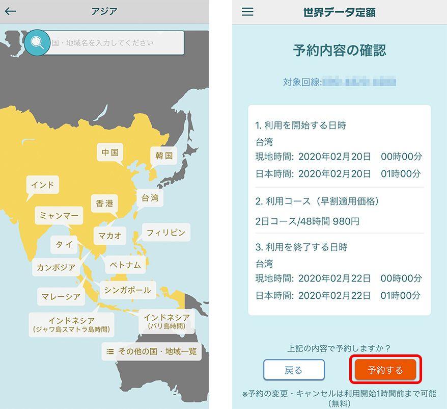 au「世界データ定額」の予約画面
