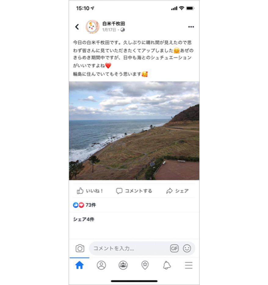 白米千枚田のFacebookアカウント