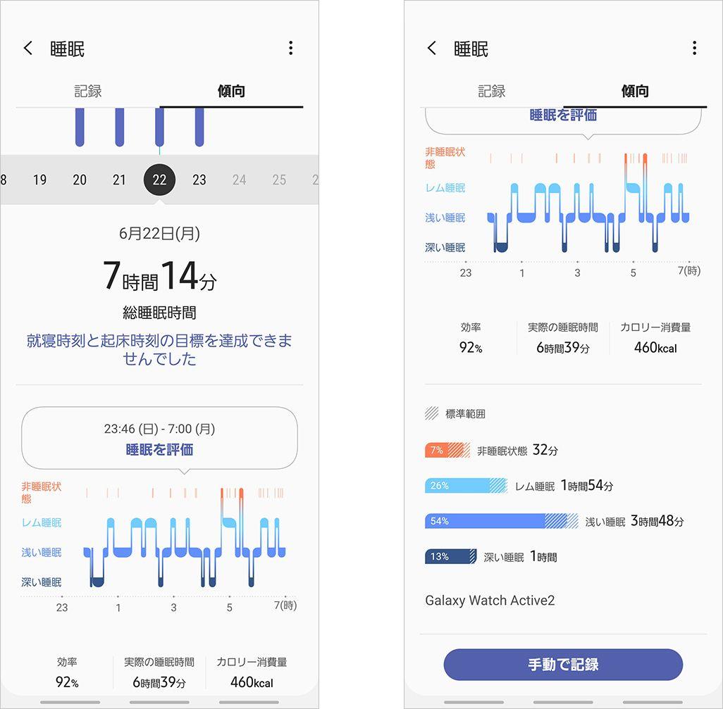 S Healthの睡眠時間の画面