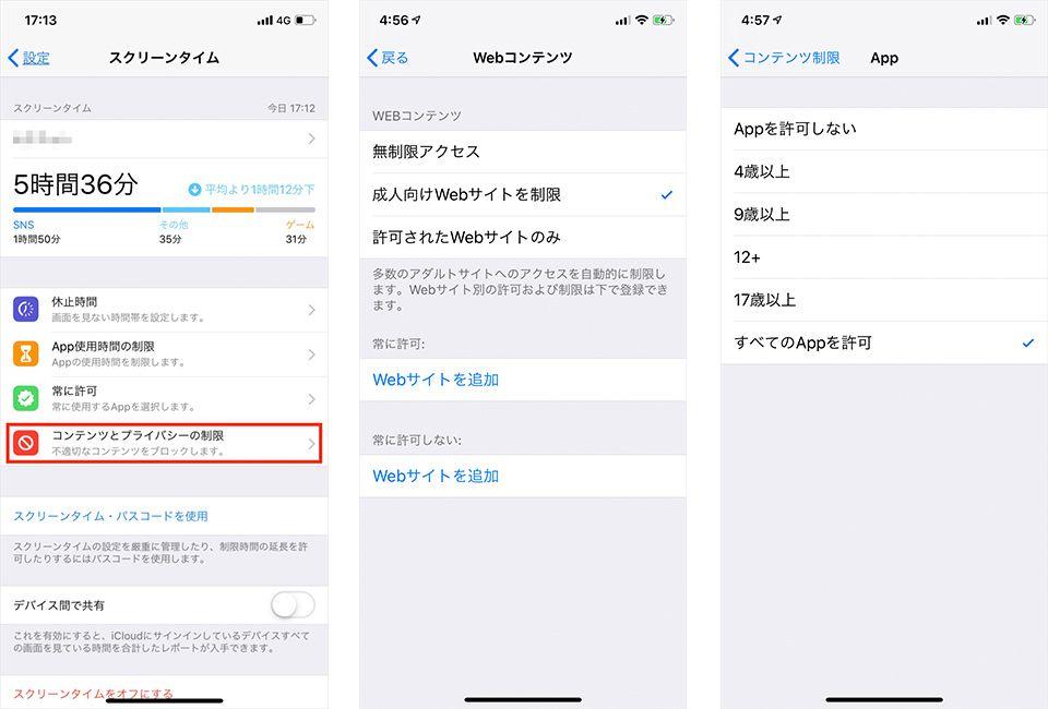 iPhoneのスクリーンタイムのコンテンツとプライバシーの利用制限の設定画面