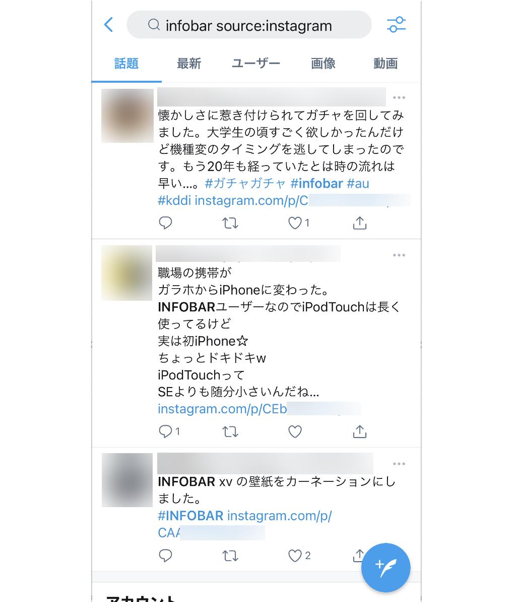 Twitter検索コマンド SNS