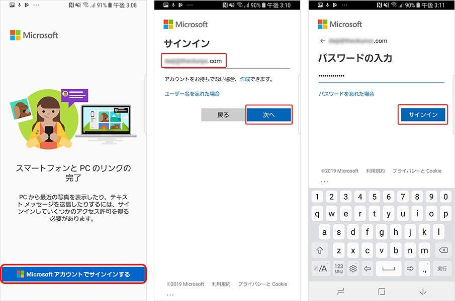 Android 「スマホ同期管理アプリ」 サインイン