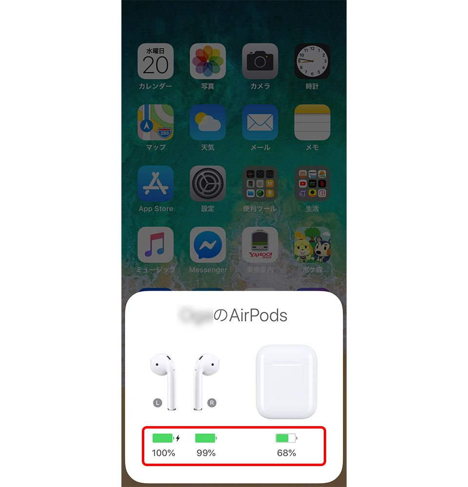 iPhone AirPods バッテリー残量