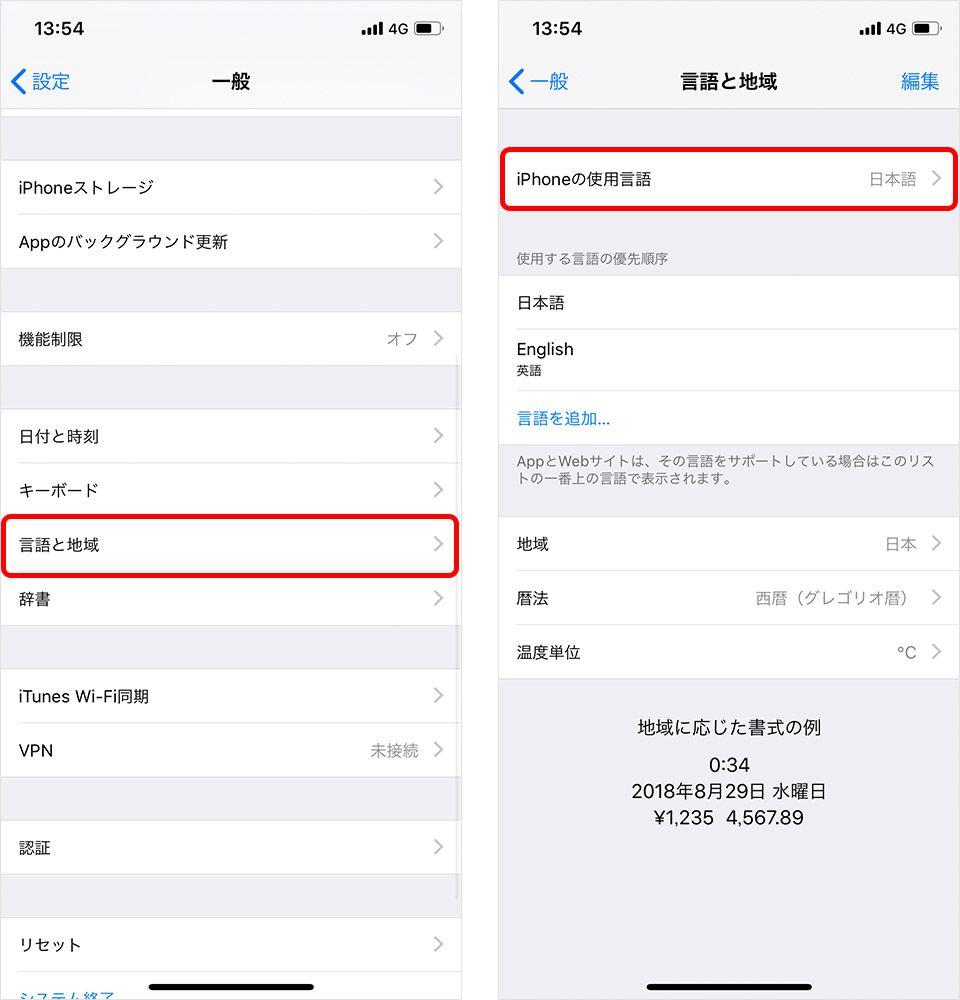iPhoneの言語設定の方法