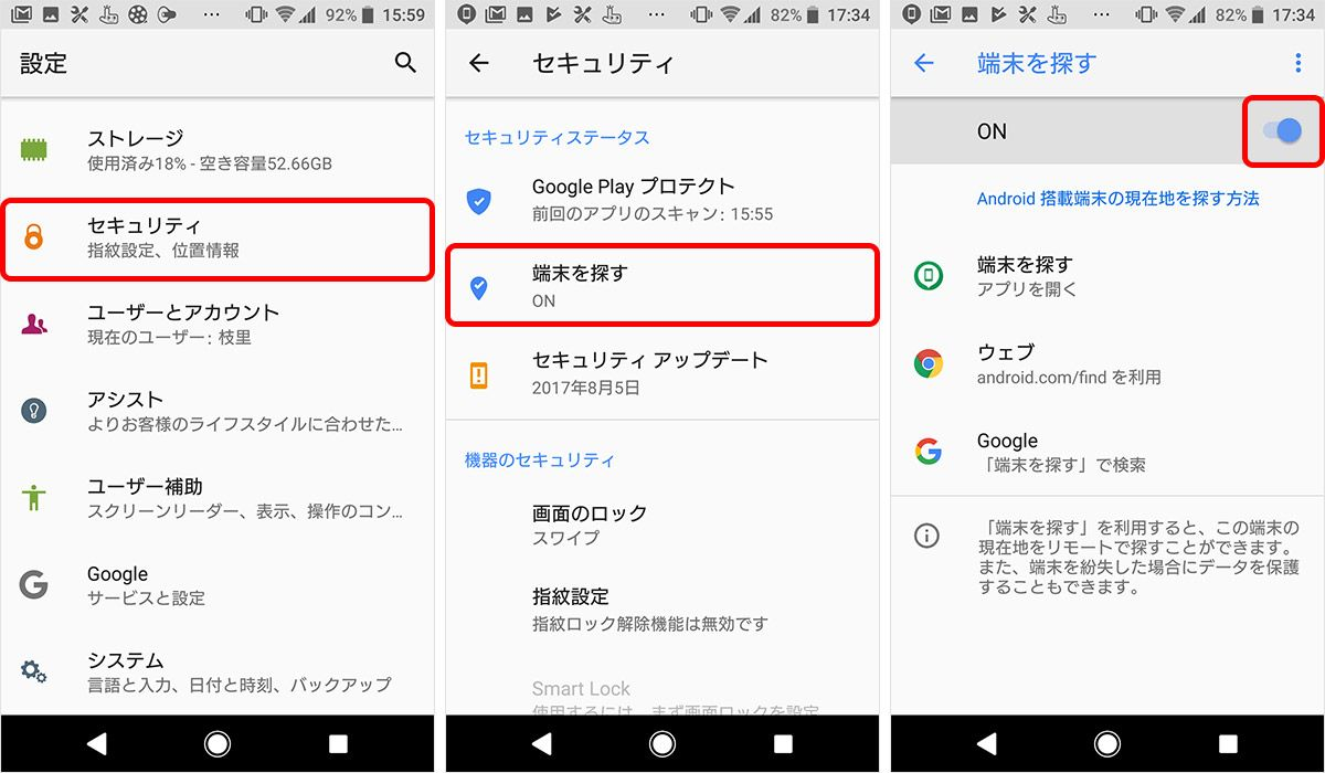 Xperia XZ1で端末を探すをONにする画面