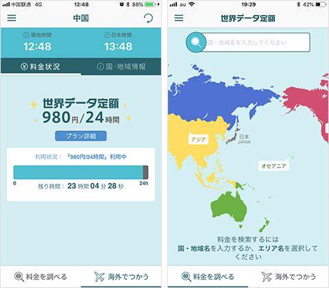 アプリ上での世界データ定額の設定画面