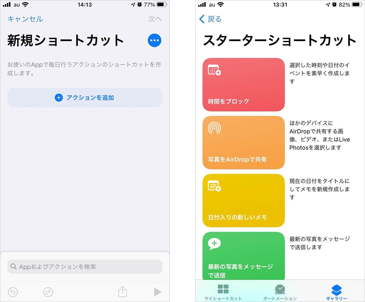 iPhoneの「ショートカット」アプリの作成方法