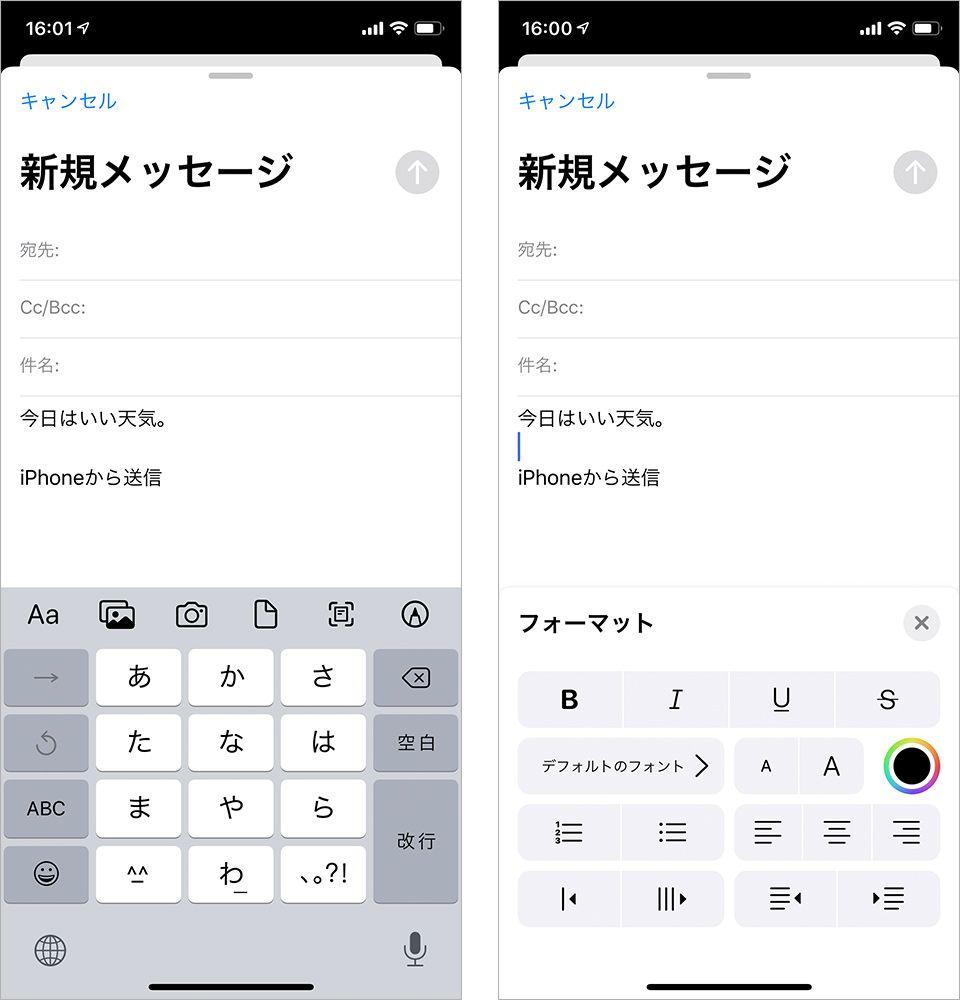 iOS13 メールのフォーマットバー
