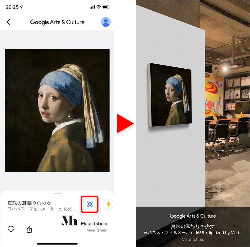 Google Arts & Culture「Art Pprojector」機能でフェルメールを展示