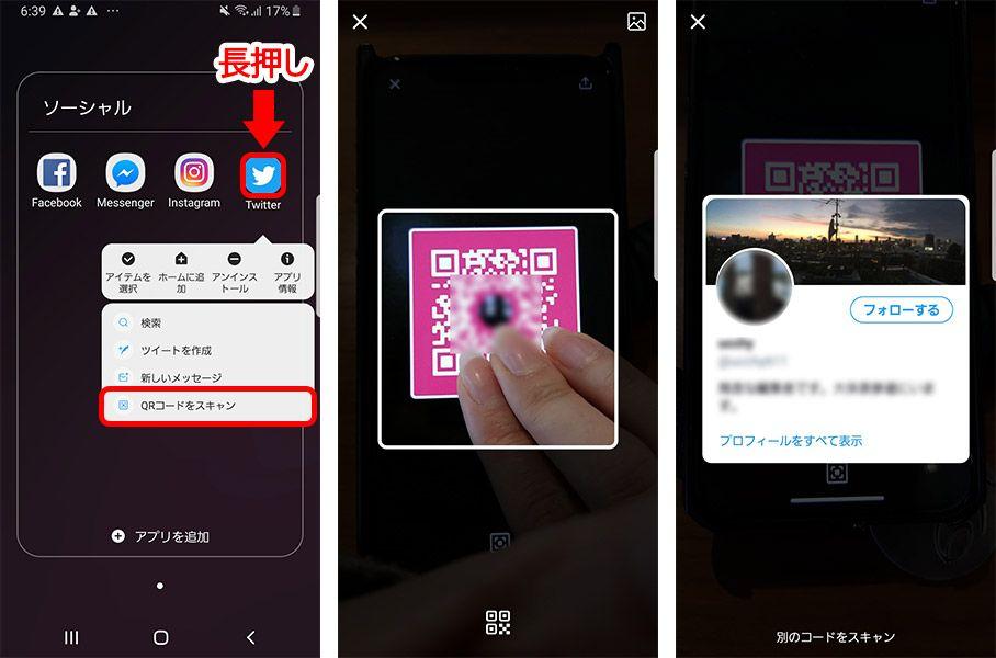 Galaxy S9 LINE QRコードリーダー