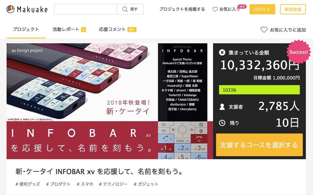 「Makuake」で募集されている「INFOBAR xv」のクラウドファンディング