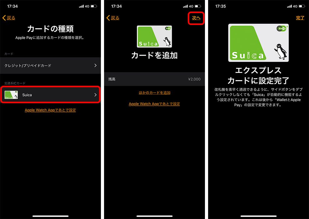 Apple WatchにSuicaを追加