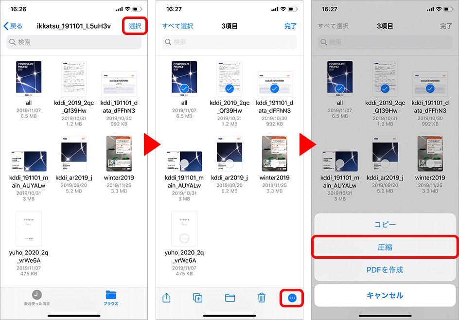 iPhoneファイルアプリ 複数ファイルの圧縮