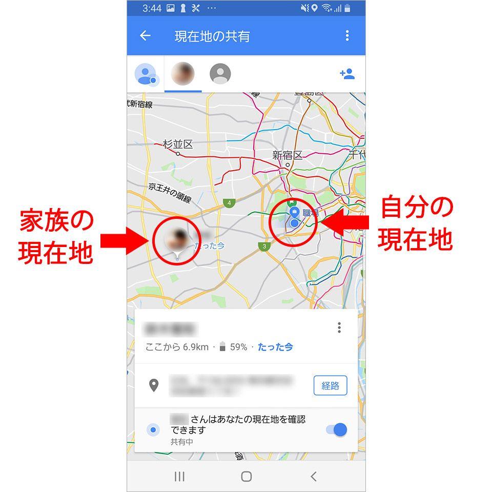 Google Map 位置情報の共有