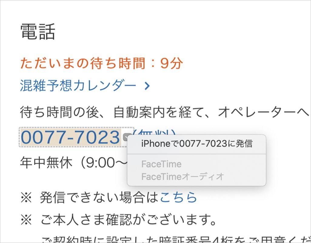 iPhoneセルラー通話