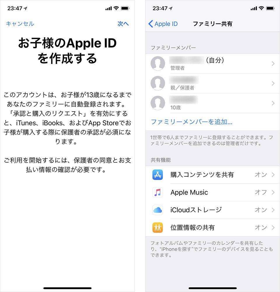 子どものApple IDの作成画面