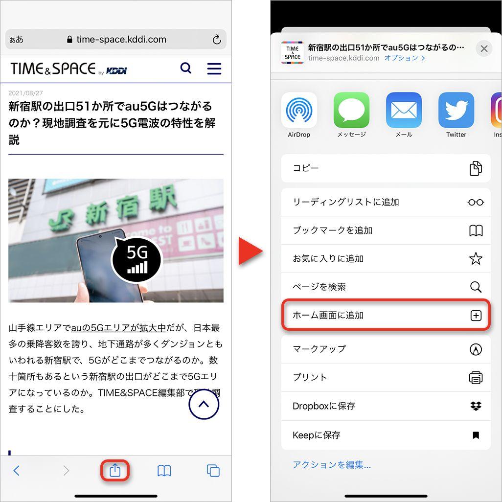Safariでブックマークをホーム画面に追加する方法