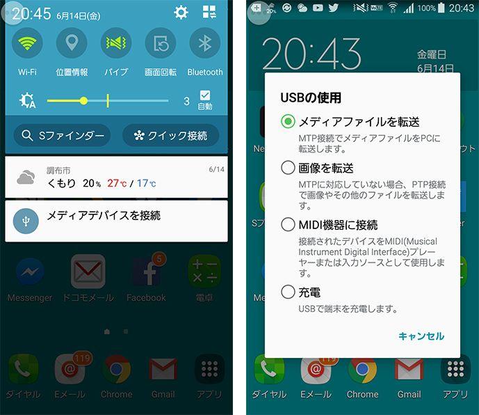 Galaxy S5 接続確認画面とUSB機器接続時の選択画面