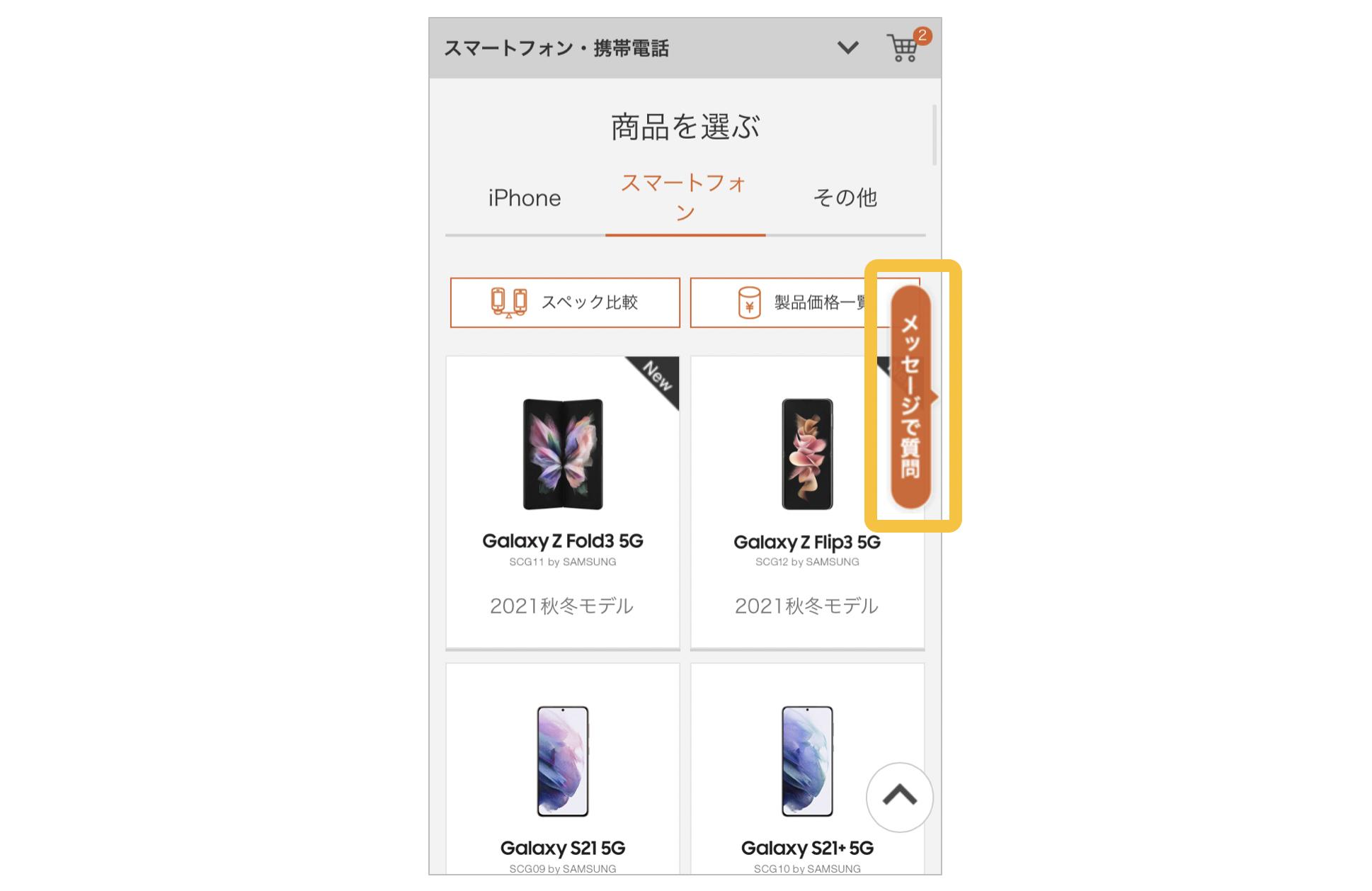 auオンラインショップにおけるメッセージサポート画面