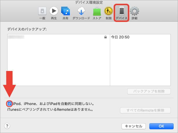 iTunes 自動同期を停止