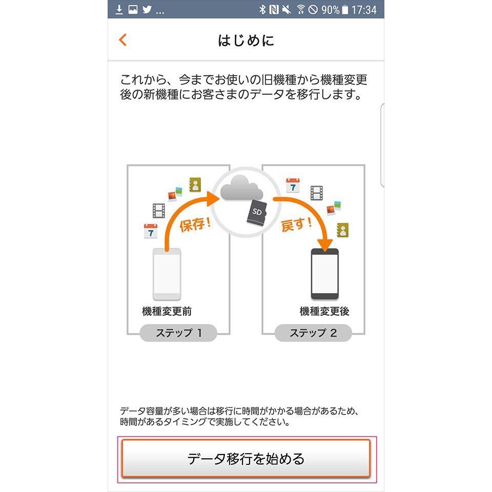 「au データお預かり」アプリを使った復元方法1