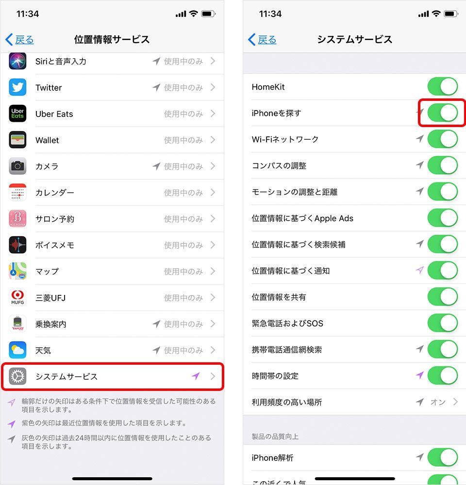 iPhone 位置情報サービス iPhone を探す