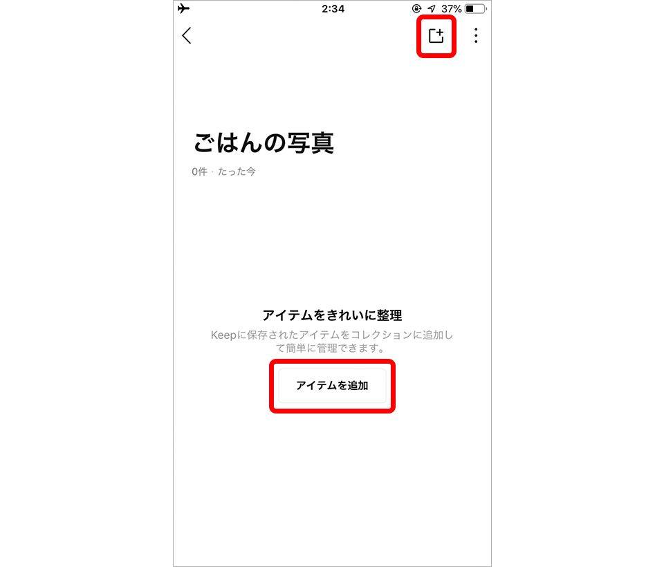 Keepコレクション機能コンテンツ追加方法