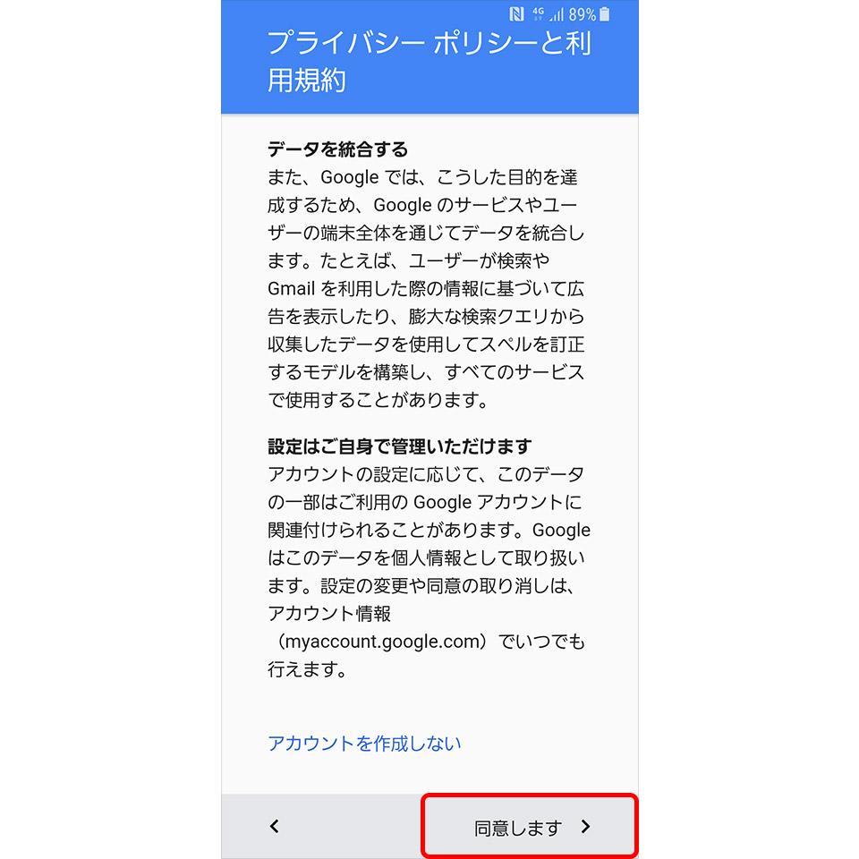 Androidの初期設定/Googleアカウントを登録6