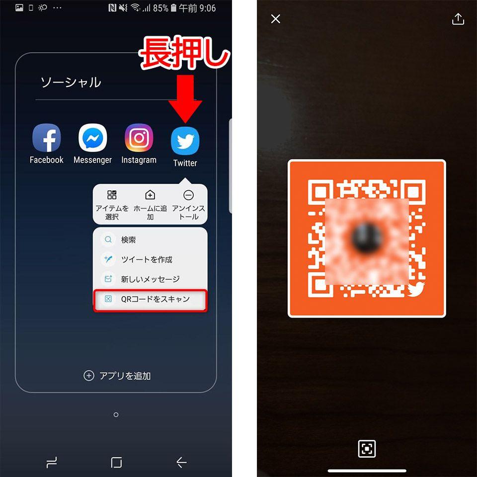 Galaxy S9 Twitter QRコードをスキャン