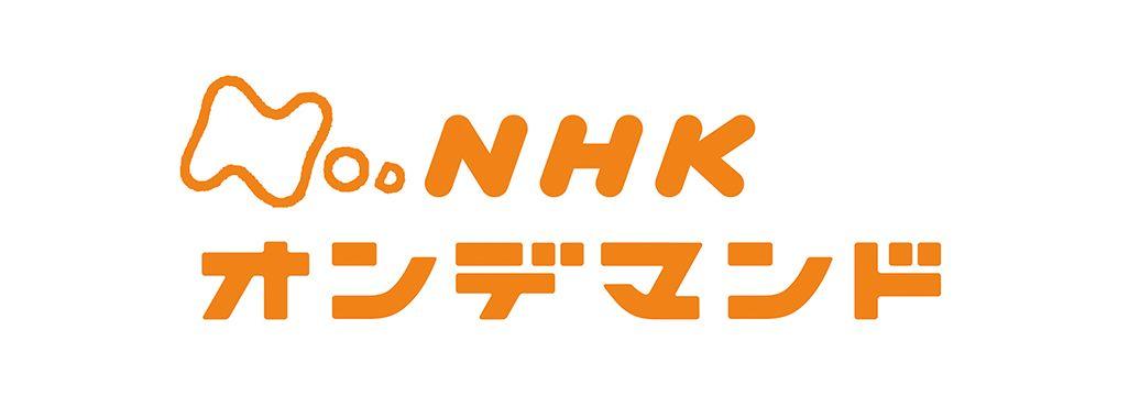 NHKオンデマンドのロゴ