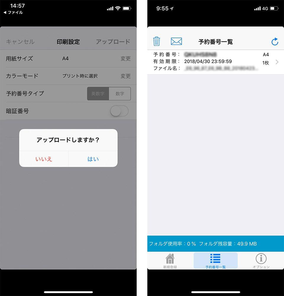 「netprint」プリント手順2