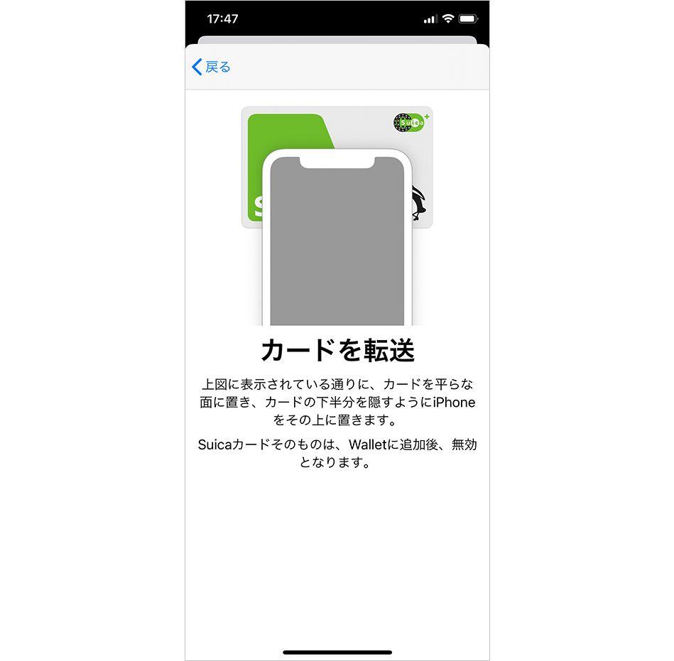Apple PayにSuicaを登録する方法