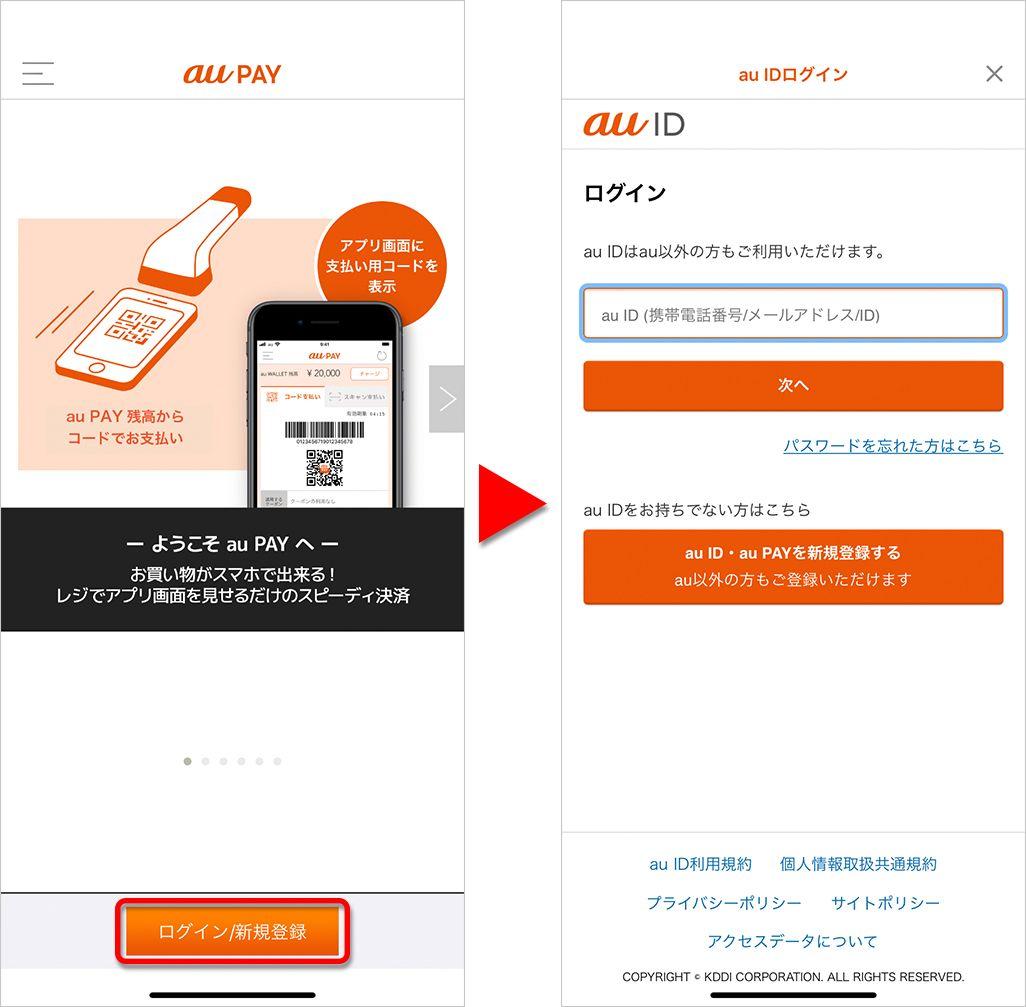au PAYアプリのログイン画面