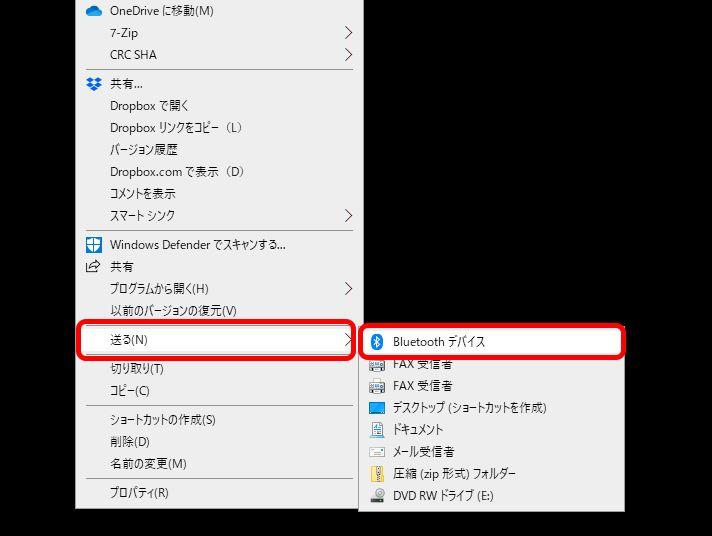 Windowsから Androidへ Bluetoothデータ転送方法