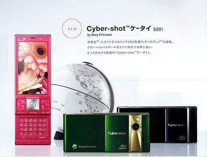 Cyber-shot ™ ケータイ S001の当時のカタログ