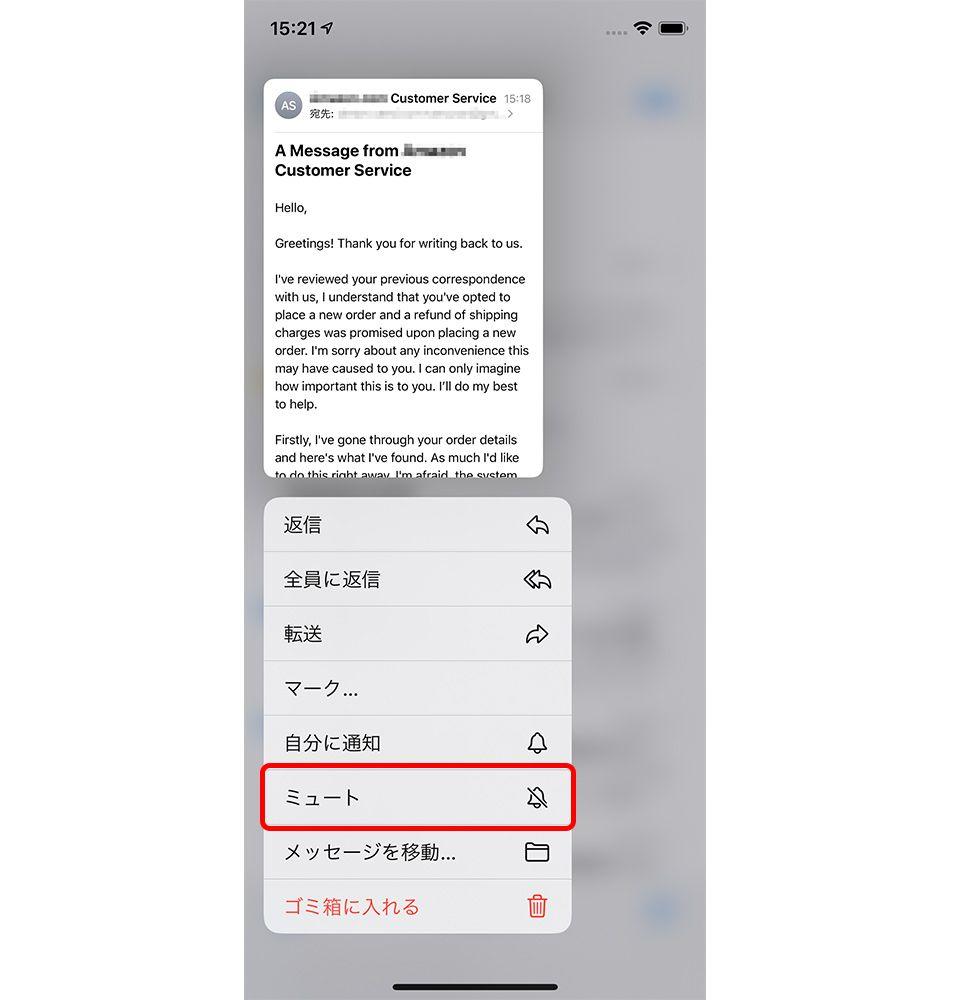 iOS13スレッドをミュートに設定