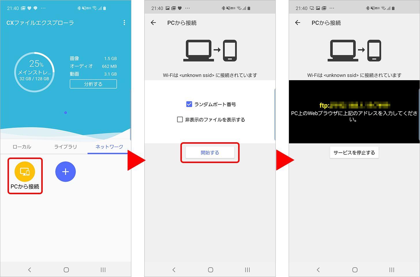 CXファイルエクスプローラーで AndroidからWindowsへのデータ転送方法