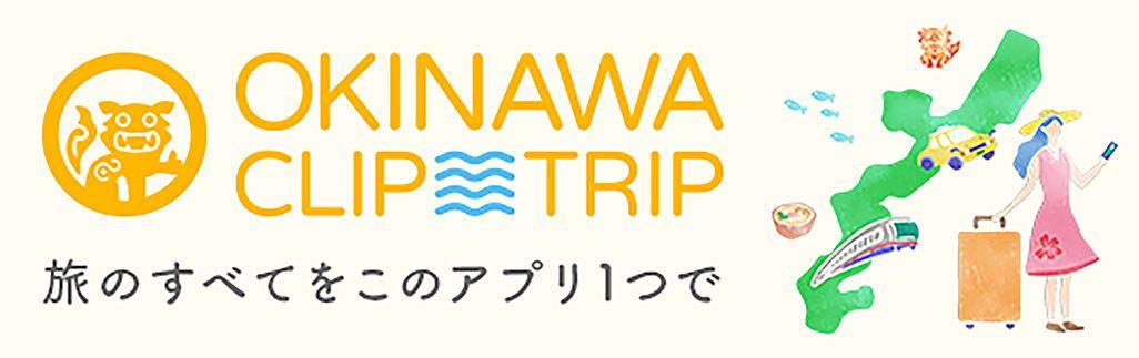 沖縄CLIP トリップのバナー