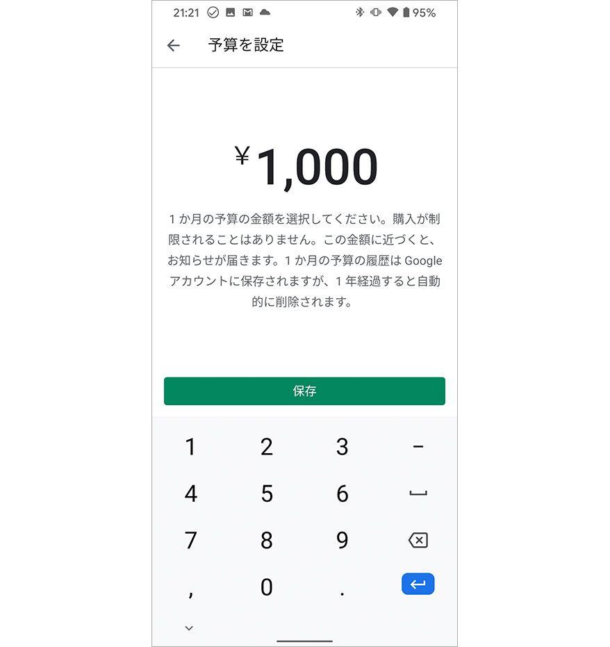 Androidでアプリ購入に利用する予算を設定