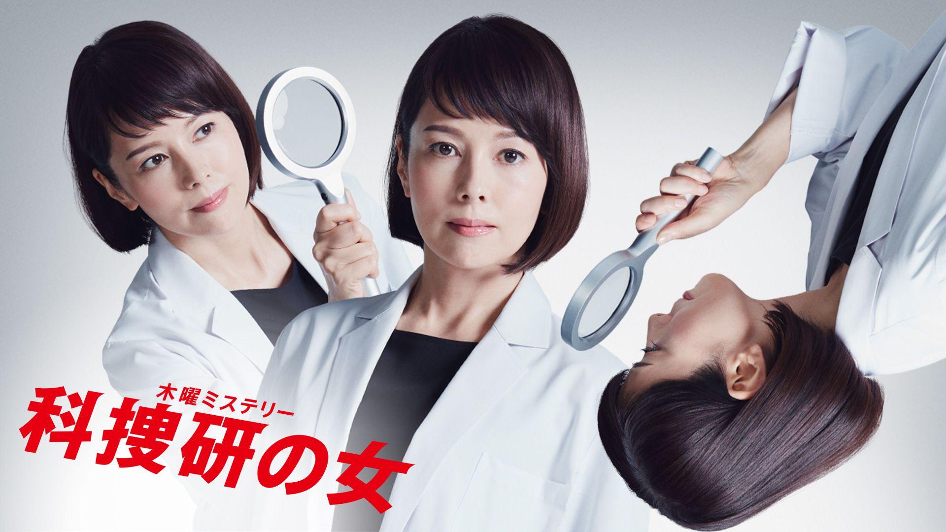 『科捜研の女』©テレビ朝日・東映