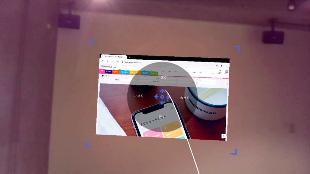 NrealLightで立ち上げたGoogle Chrome