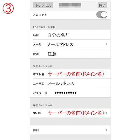 iPhoneアカウント設定方法