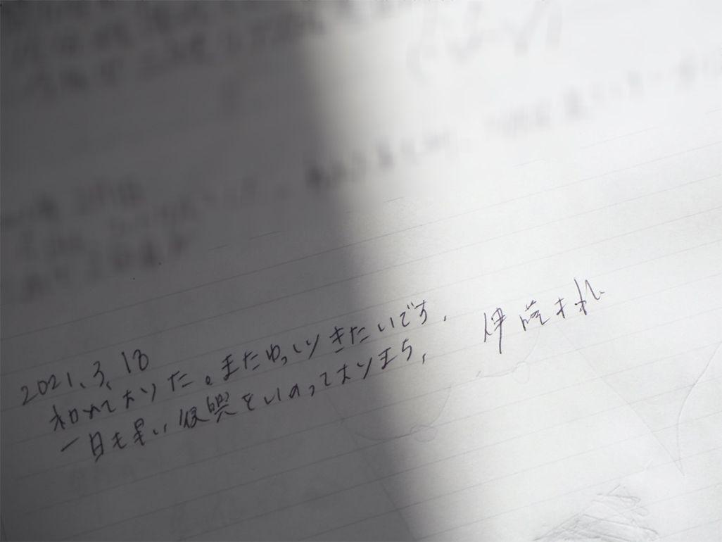 十府ヶ浦海岸駅のノート