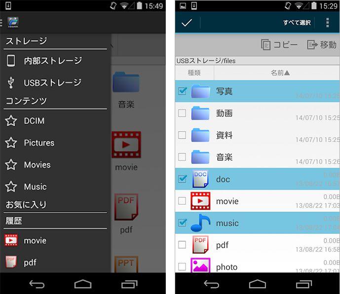 アイ・オー・データ機器「I-O Explorerアプリ」(Android用)