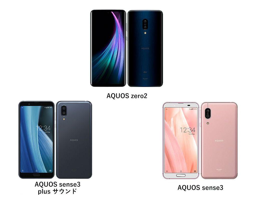 AQUOS zero2、AQUOS sense3 plus サウンド、AQUOS sense3
